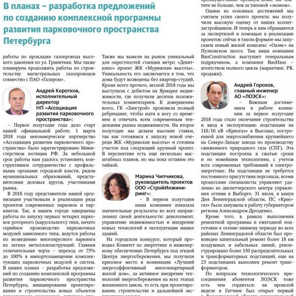 Планы развития парковочного пространства Петербурга