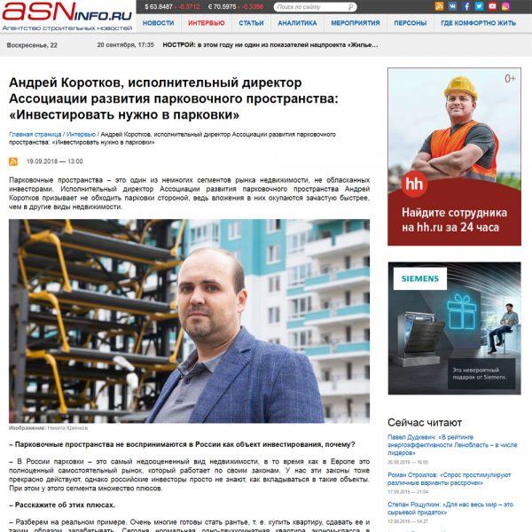 Андрей Коротков:: «Инвестировать нужно в парковки»